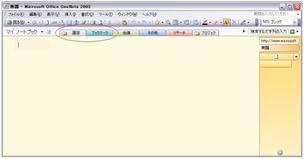 Onenote01